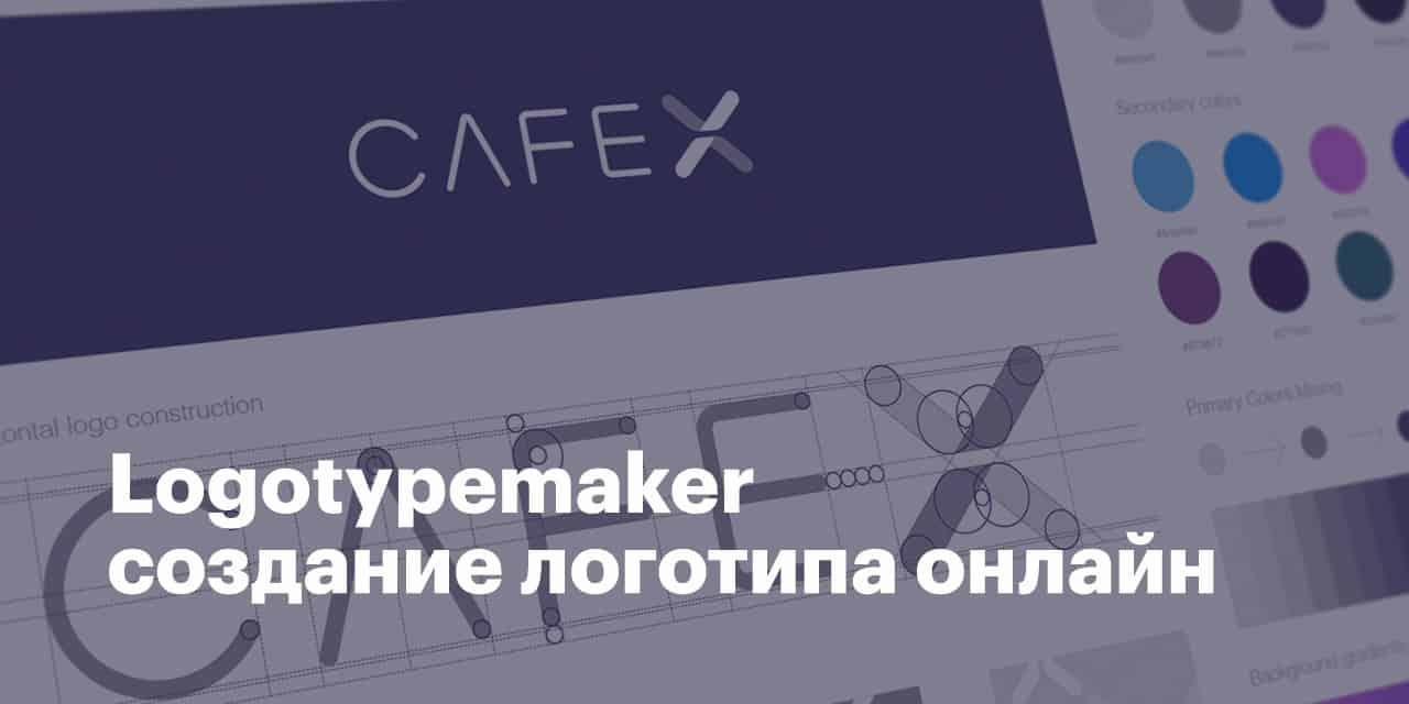 Сайты по созданию логотипов онлайн - Logotypemaker - создание логотипа онлайн - фото