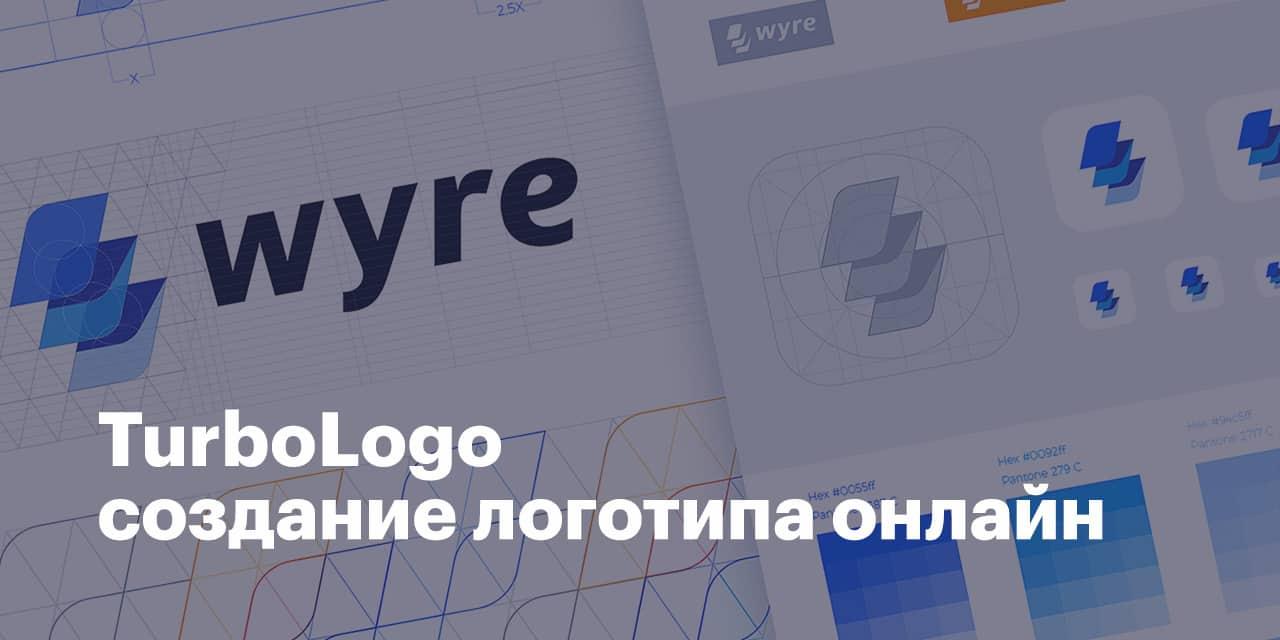 Сайты по созданию логотипов онлайн - TurboLogo - готовый логотип за две минуты - фото