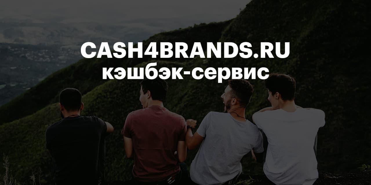 Лучшие кэшбэк-сервисы 2021 - Кэшбэк-сервис Cash4Brands - фото
