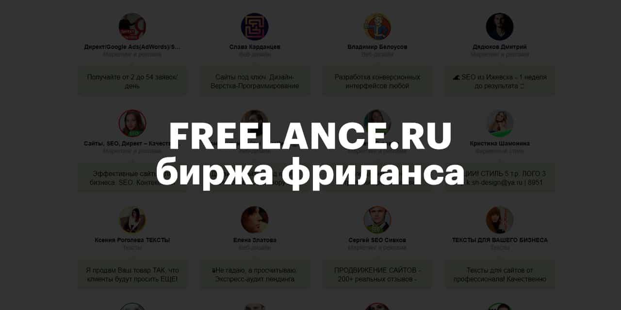 Лучшие биржи фриланса для удаленной работы 2020 - Биржа фриланса freelance.ru - фото