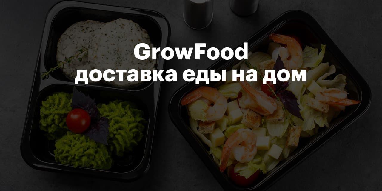 Сервисы по доставке готовой еды на неделю на дом - Доставка здорового питания на дом Grow Food - фото