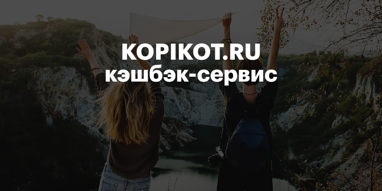 Лучшие кэшбэк-сервисы 2021 - Кэшбэк-сервис KopiKot - фото