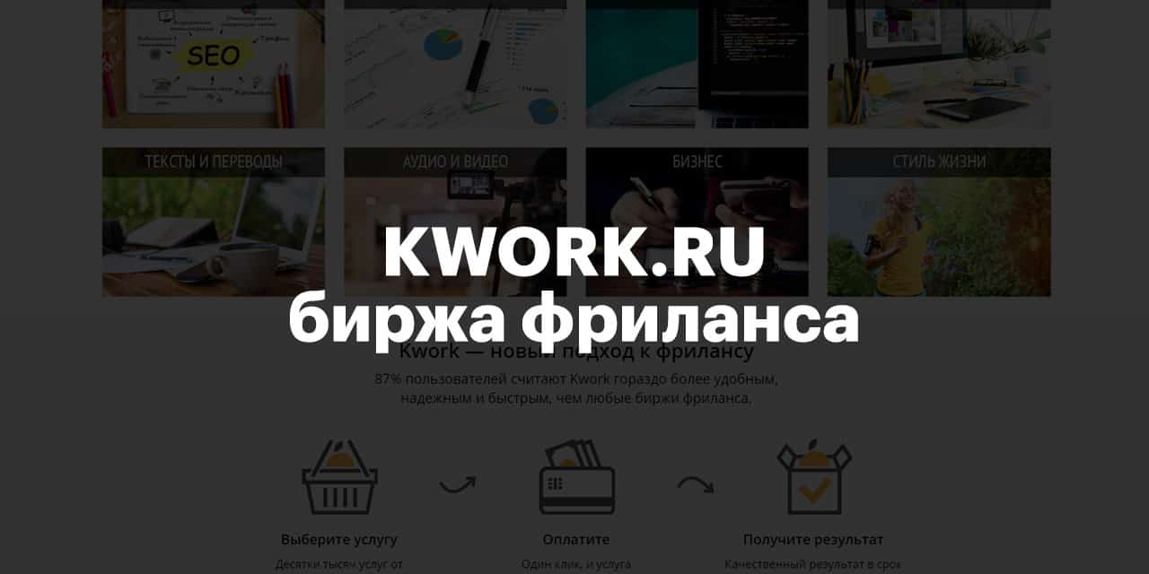 Лучшие биржи фриланса для удаленной работы 2020 - Фриланс-биржа удаленной работы kwork.ru - фото