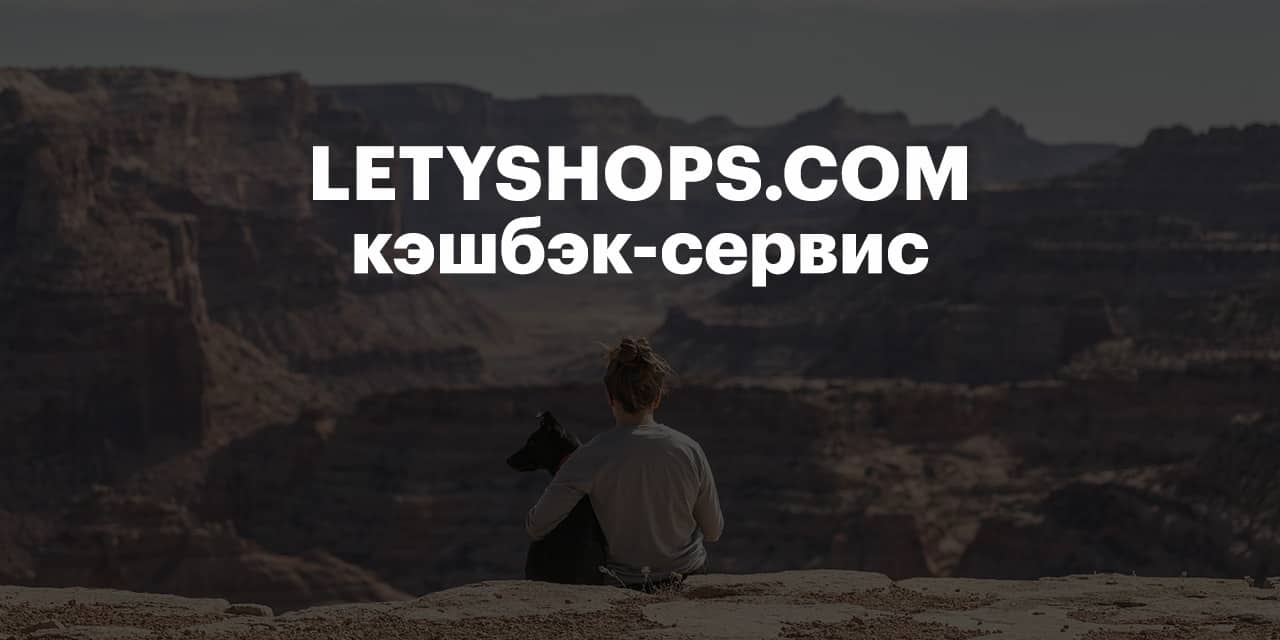 Лучшие кэшбэк-сервисы 2021 - Кэшбэк-сервис LetyShops - фото
