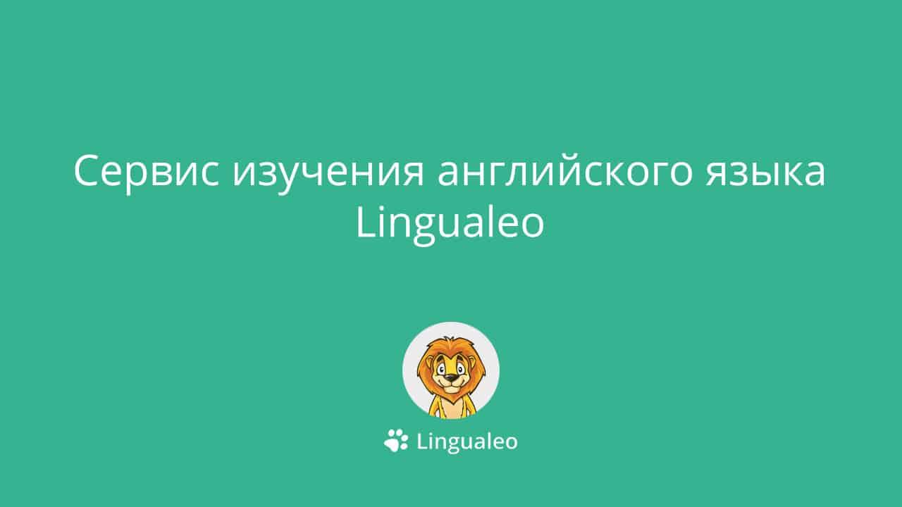 Обзор Lingualeo — сервиса по изучению английского языка