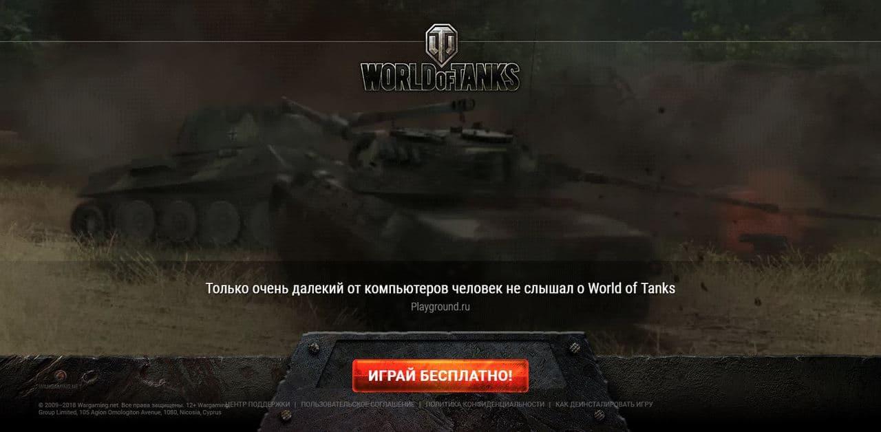 Лучшие бесплатные онлайн игры для ПК - World of Tanks - фото