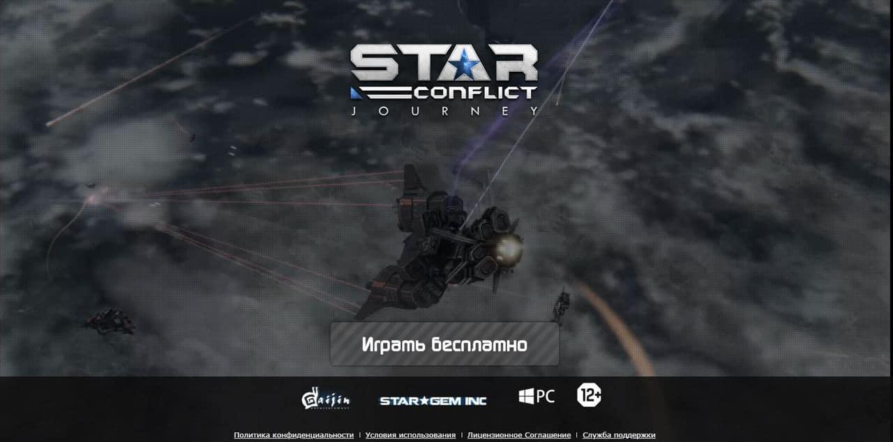 Лучшие бесплатные онлайн игры для ПК - Star Conflict - фото