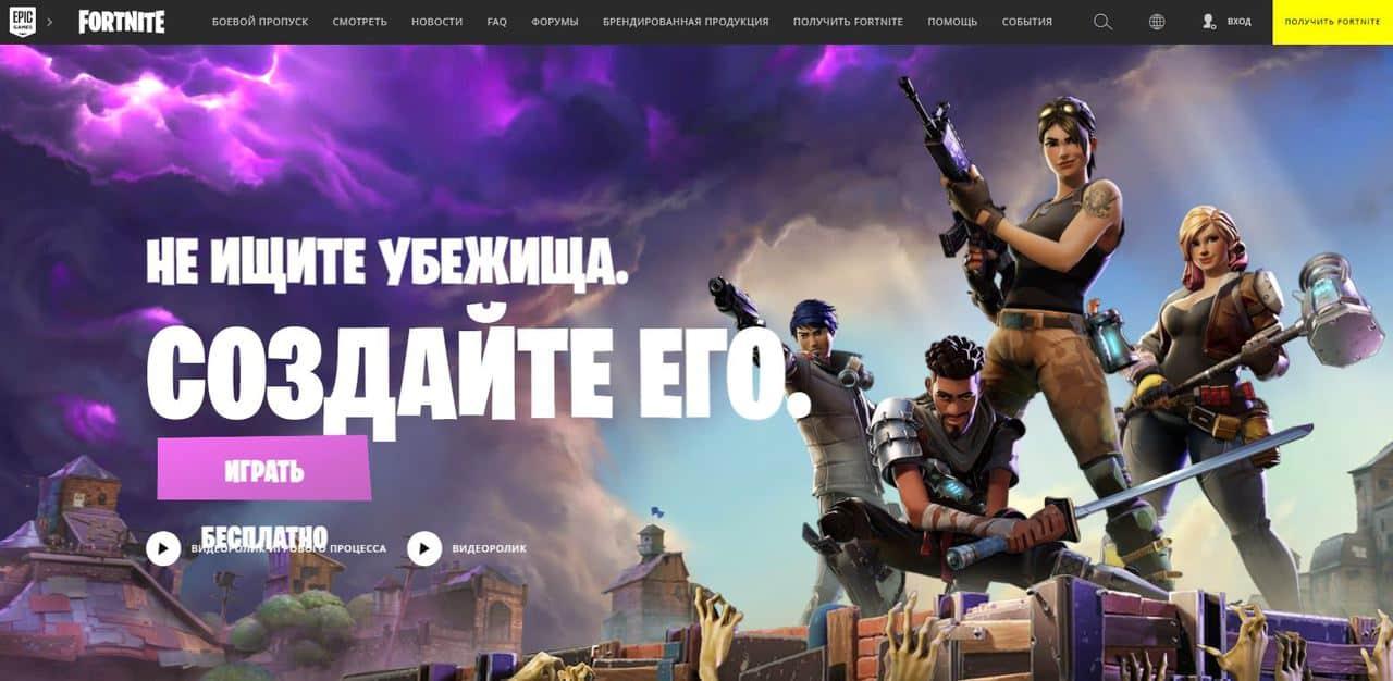 Лучшие бесплатные онлайн игры для ПК - Fortnite - фото