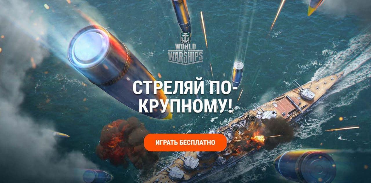 Лучшие бесплатные онлайн игры для ПК - World Of Warships - фото