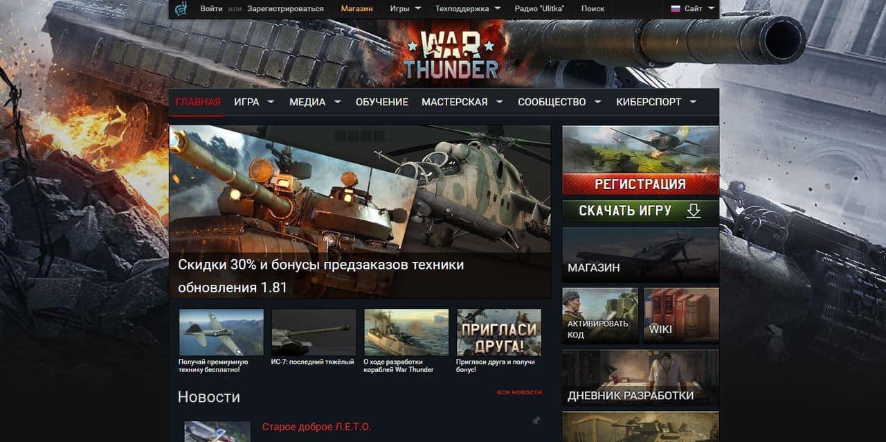 Лучшие бесплатные онлайн игры для ПК - War Thunder - фото