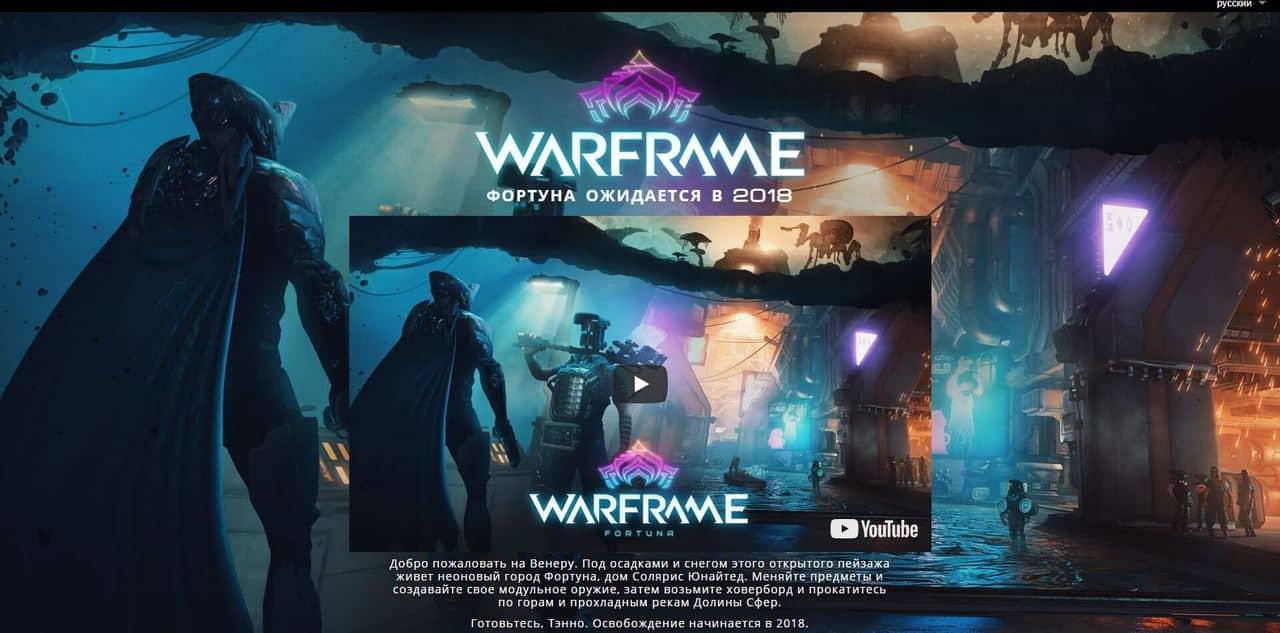 Лучшие бесплатные онлайн игры для ПК - WarFrame - фото