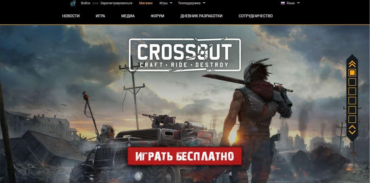 Лучшие бесплатные онлайн игры для ПК - Crossout - фото