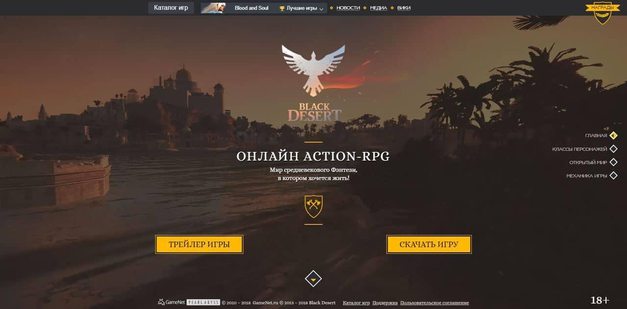 Лучшие бесплатные онлайн игры для ПК - Black Desert - фото