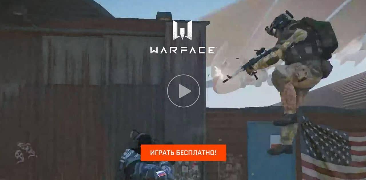 Лучшие бесплатные онлайн игры для ПК - WarFace - фото
