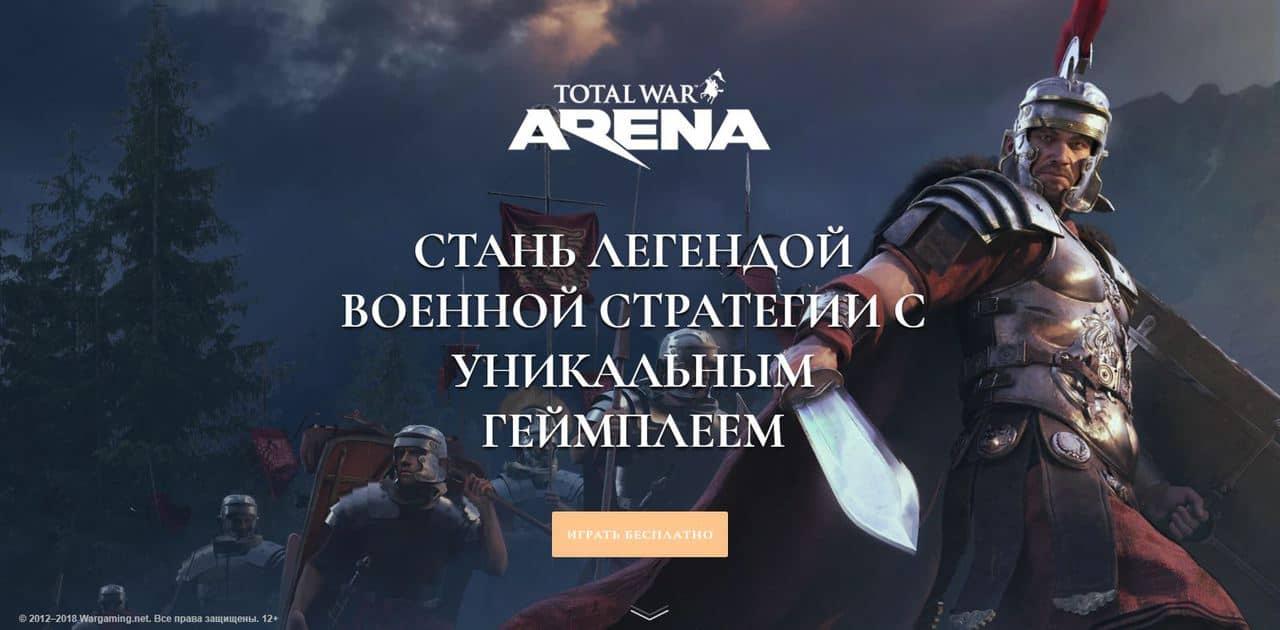 Лучшие бесплатные онлайн игры для ПК - Total War: Arena - фото
