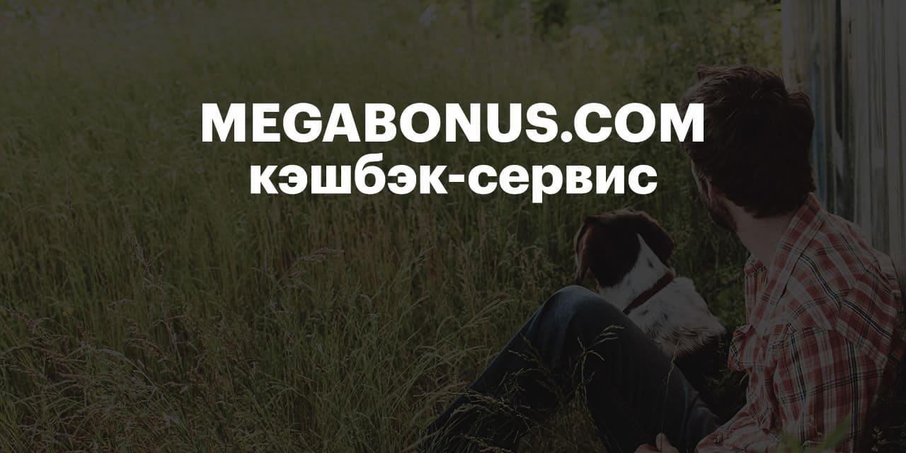 Лучшие кэшбэк-сервисы 2021 - Кэшбэк-сервис Megabonus - фото