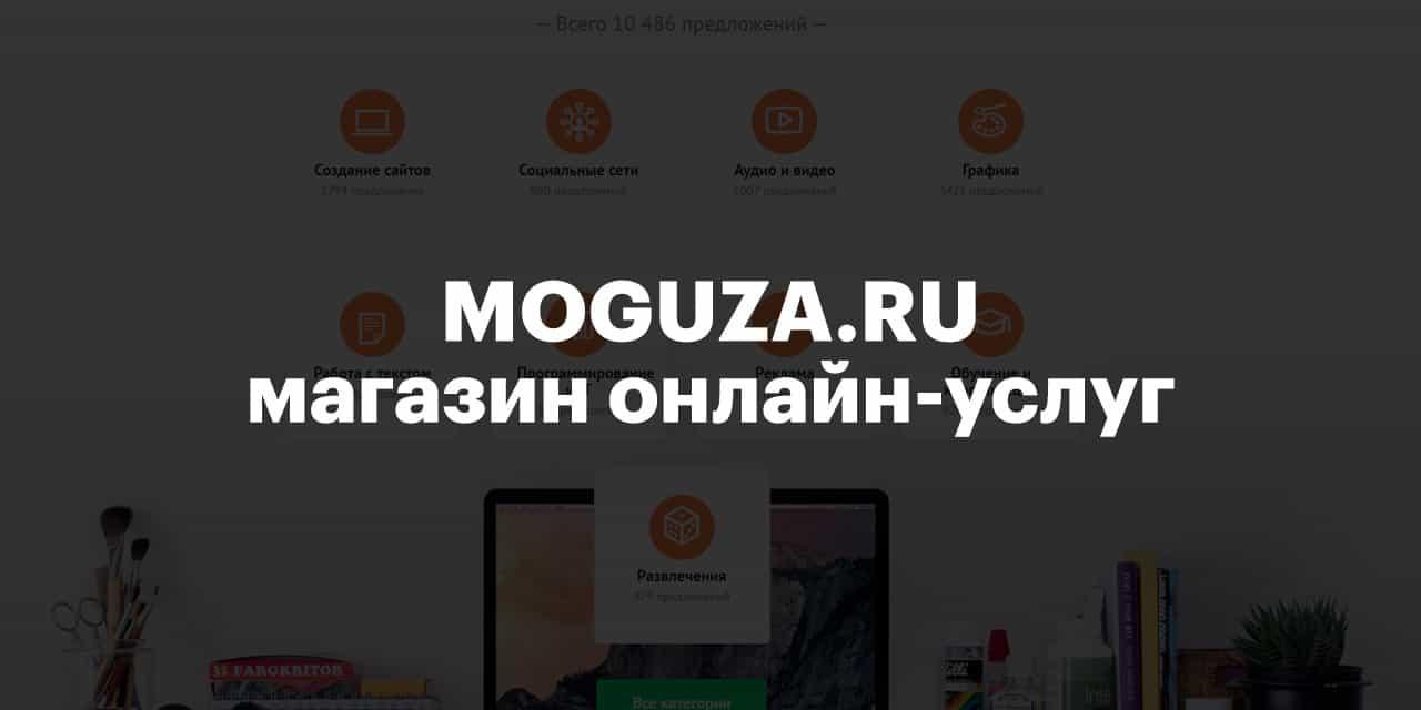Лучшие биржи фриланса для удаленной работы 2020 - Фриланс биржа Moguza.ru - фото