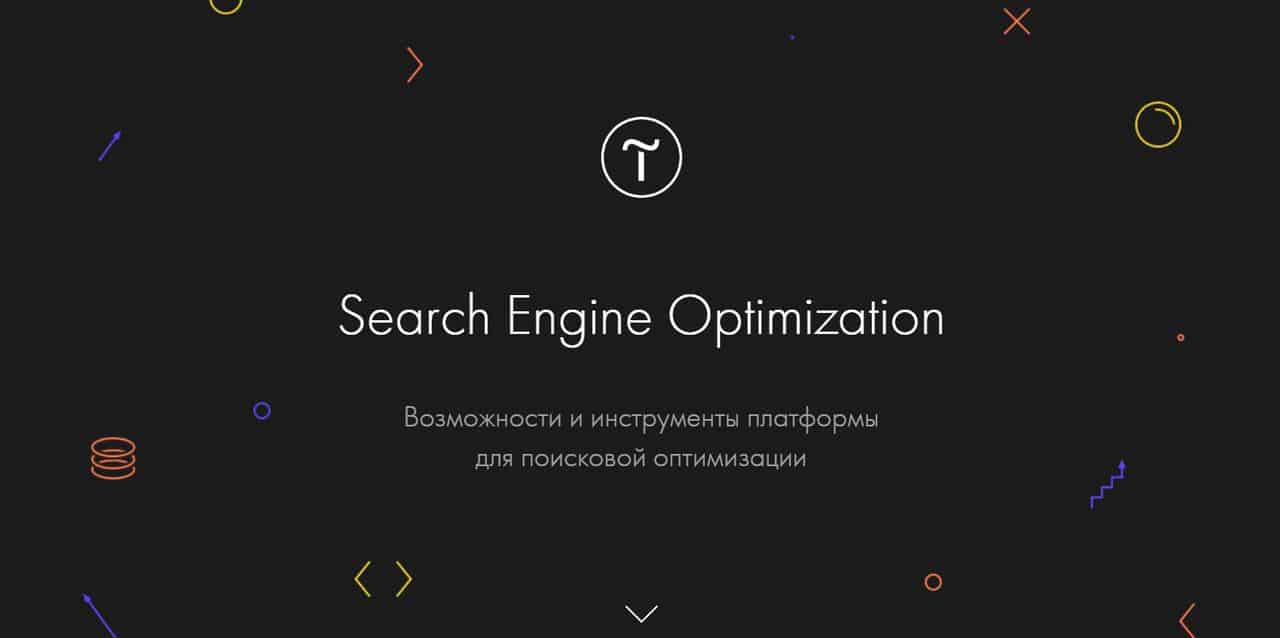 Обзор конструктора сайтов Tilda. Плюсы и минусы