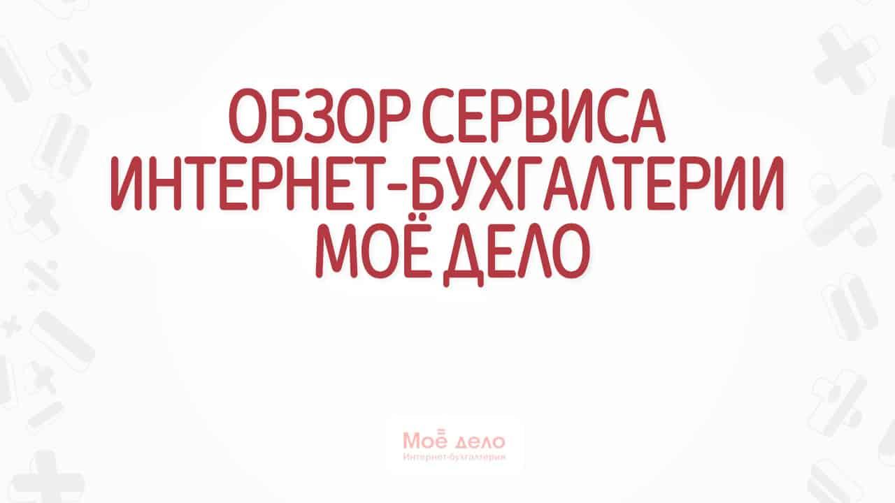 Изображение - Мое дело интернет бухгалтерия obzor-servisa-internet-buhgalterii-moyo-delo