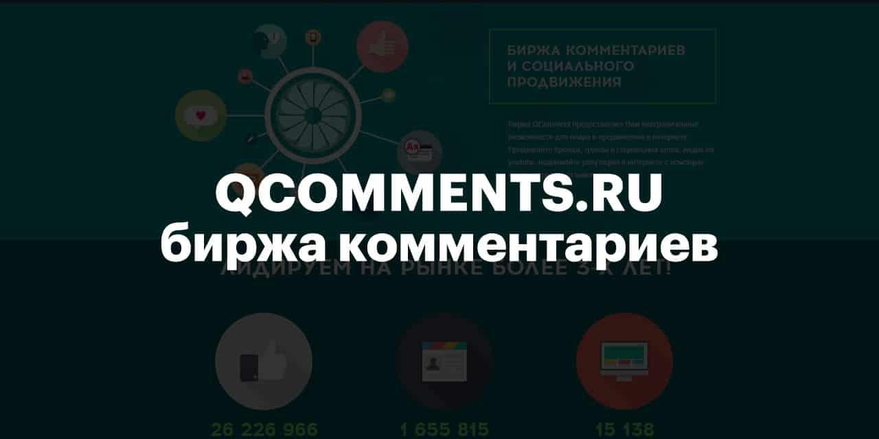 Лучшие биржи фриланса для удаленной работы 2020 - Фриланс-биржа заданий Qcomment.ru - фото
