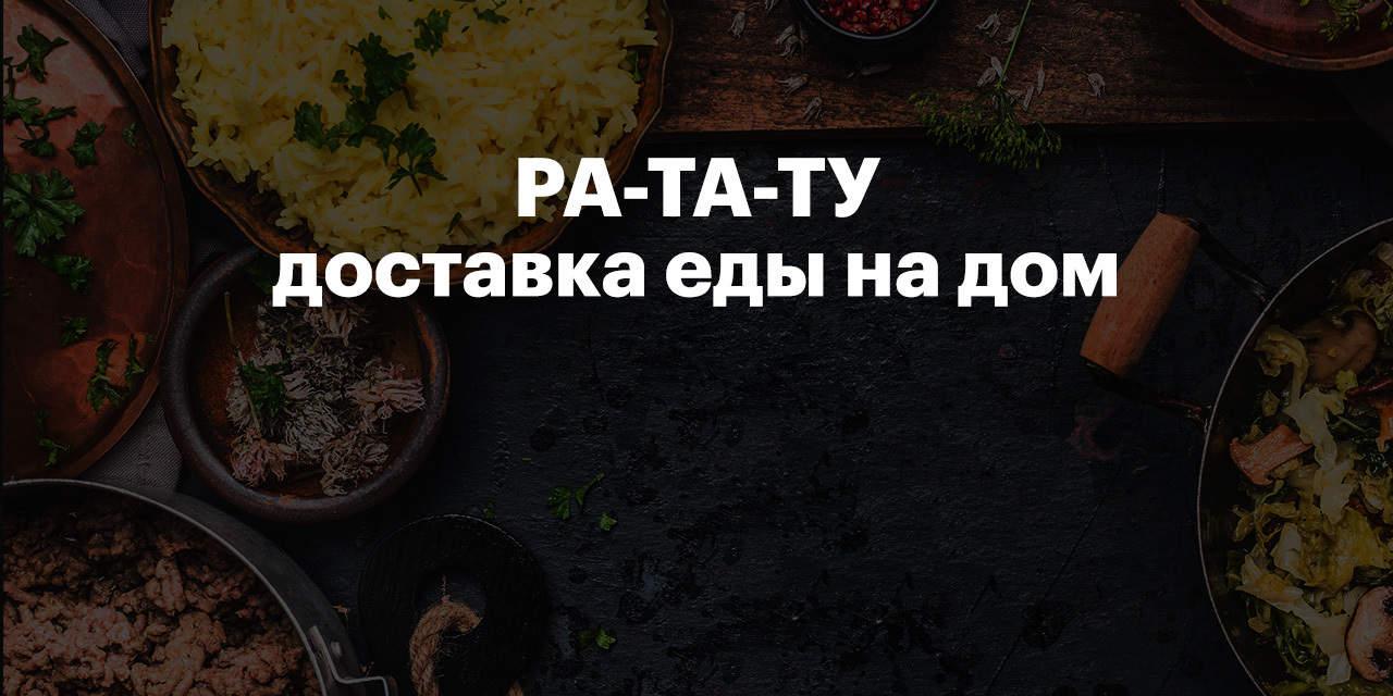 Сервисы по доставке готовой еды на неделю на дом - РА-ТА-ТУ - доставка продуктов с рецептами - фото
