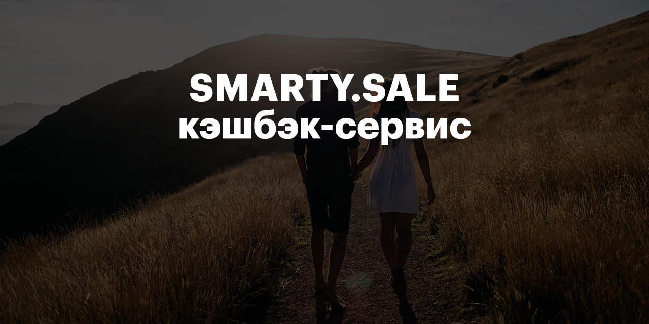 Лучшие кэшбэк-сервисы 2021 - Кэшбэк-сервис Smarty.sale - фото