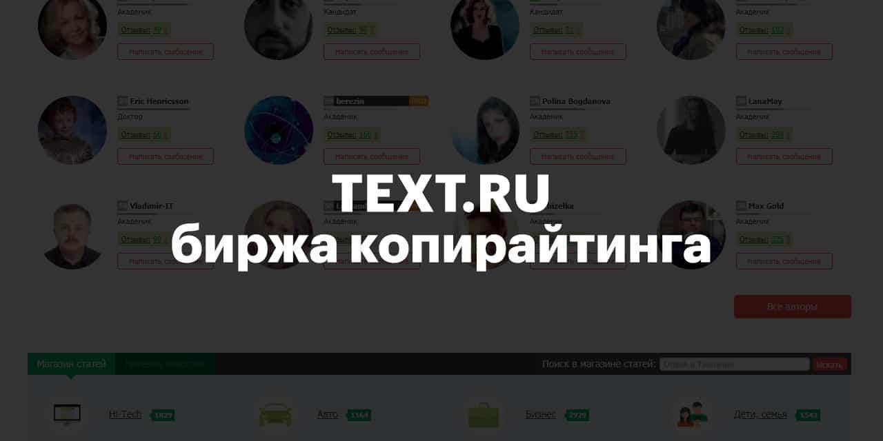 Лучшие биржи фриланса для удаленной работы 2020 - Биржа копирайтинга Text.ru - фото