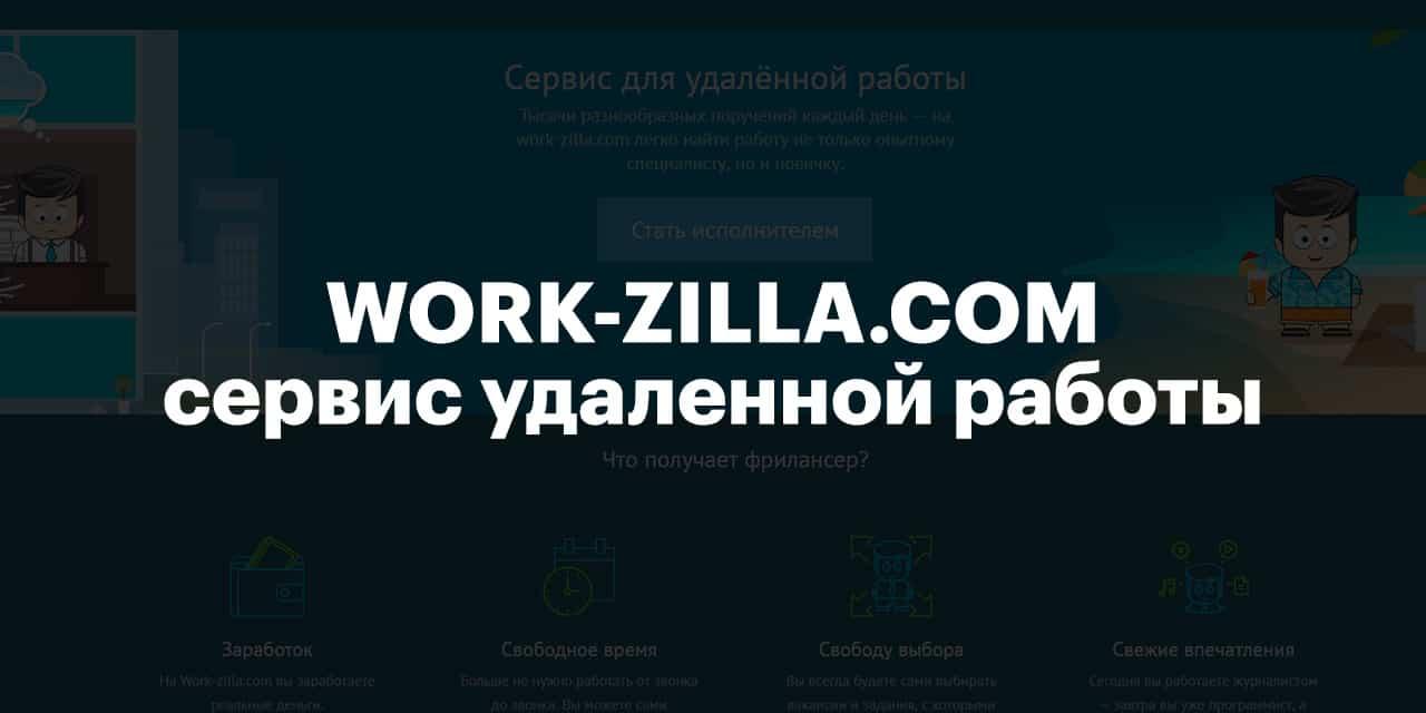 Лучшие биржи фриланса для удаленной работы 2020 - Биржа удаленной работы Work-Zilla - фото