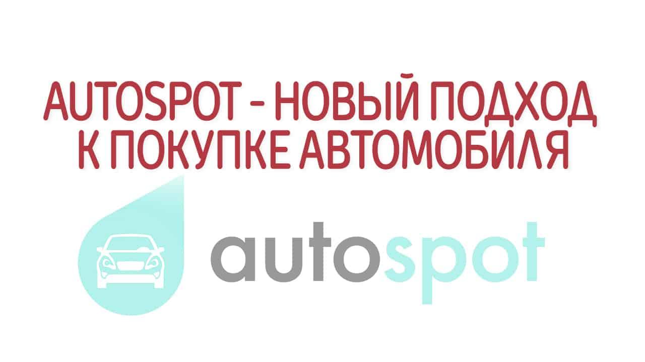 Плюсы и минусы сервиса Autospot. Подбор и покупка автомобиля