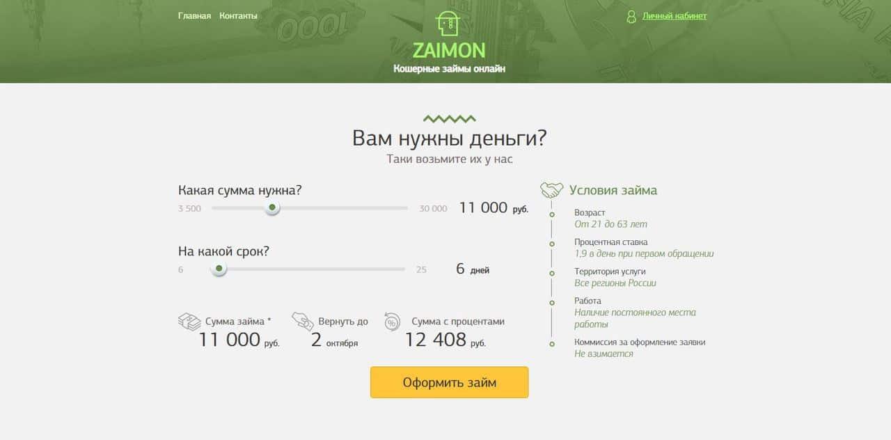 Что такое микрозаймы и как их брать, обзор популярных сервисов - Zaimon - кошерные займы онлайн - фото