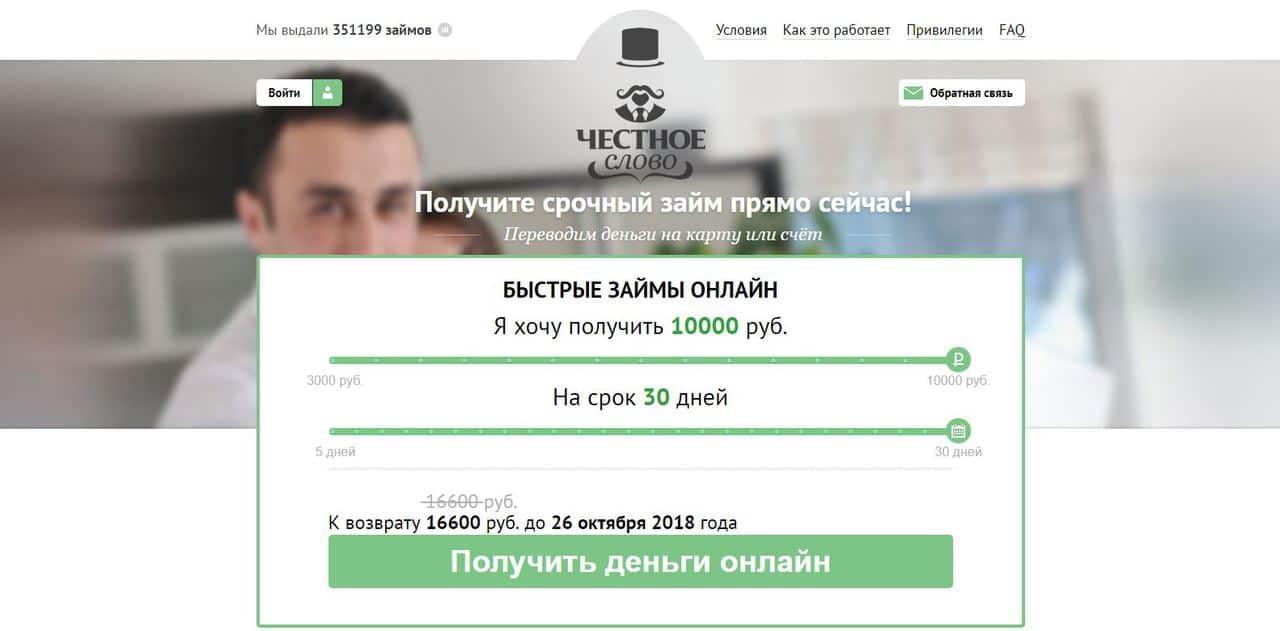 Что такое микрозаймы и как их брать, обзор популярных сервисов - Честное слово (4slovo) - быстрые займы онлайн - фото