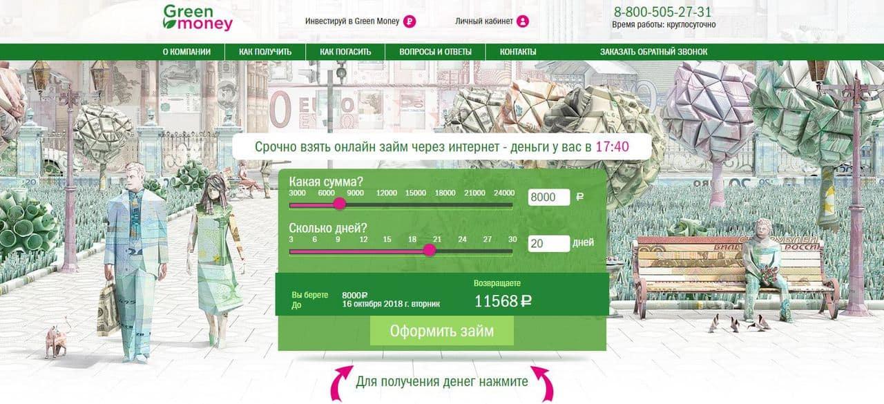 Что такое микрозаймы и как их брать, обзор популярных сервисов - GreenMoney - онлайн-займ на карту - фото
