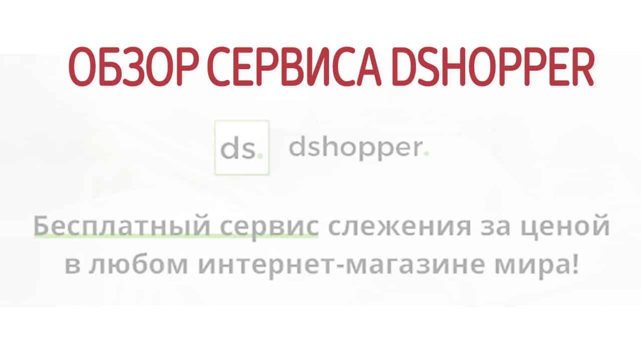 Dshopper.ru — сервис отслеживания стоимости товаров в интернет-магазинах