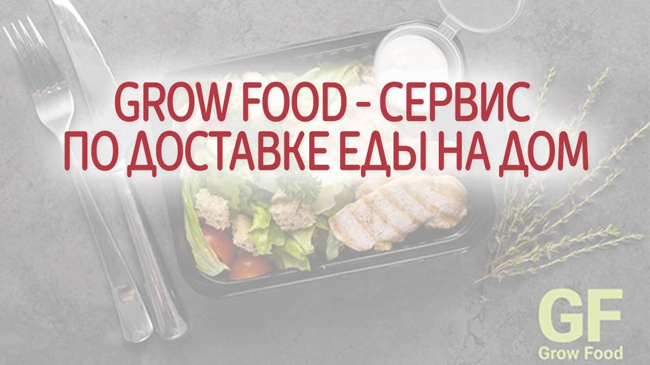 Grow food — сервис по доставке еды на дом