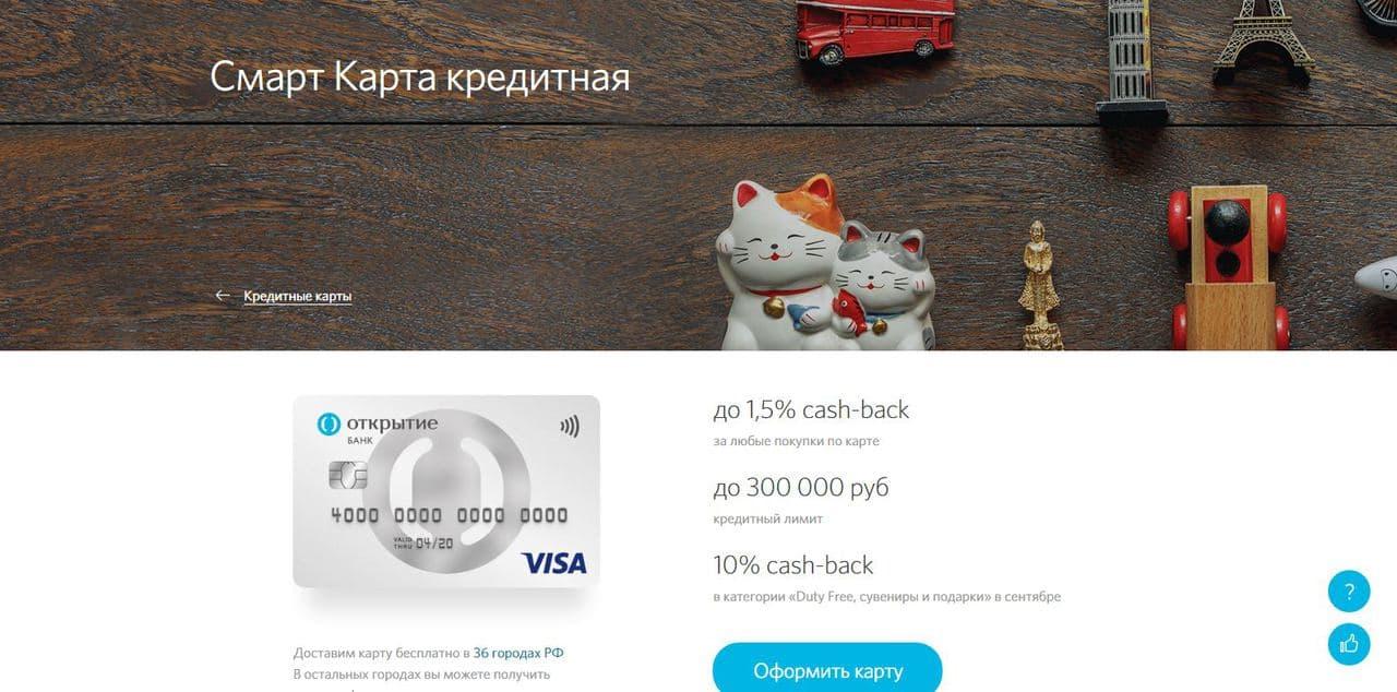 Как снимать наличные с кредитной карты? Топ кредитных карт для снятия наличных - Банк Открытие - фото