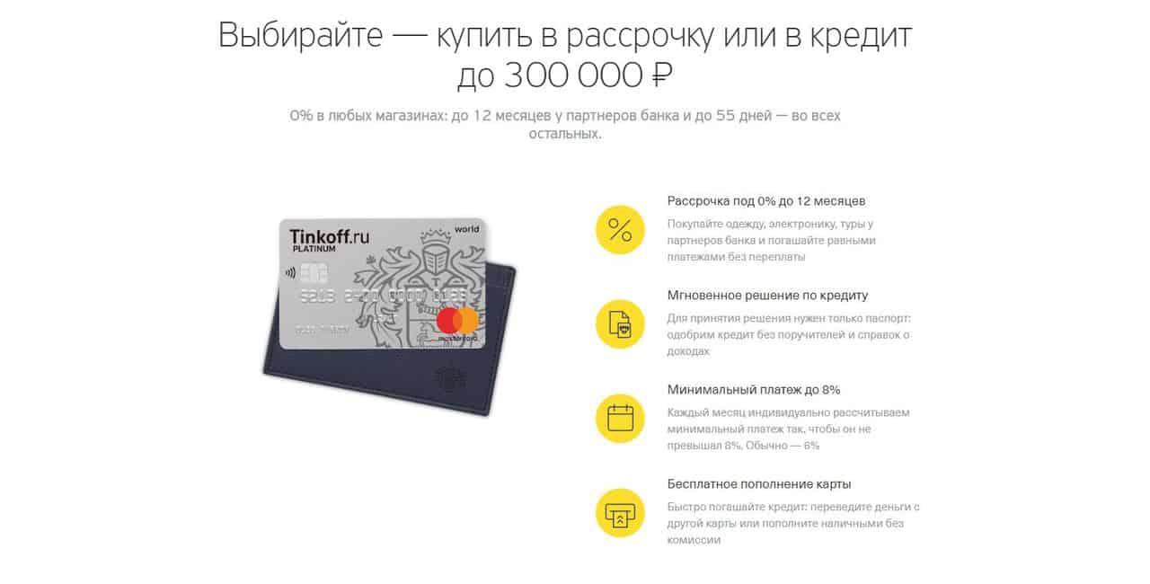 Как снимать наличные с кредитной карты? Топ кредитных карт для снятия наличных - Тинькофф Банк - фото
