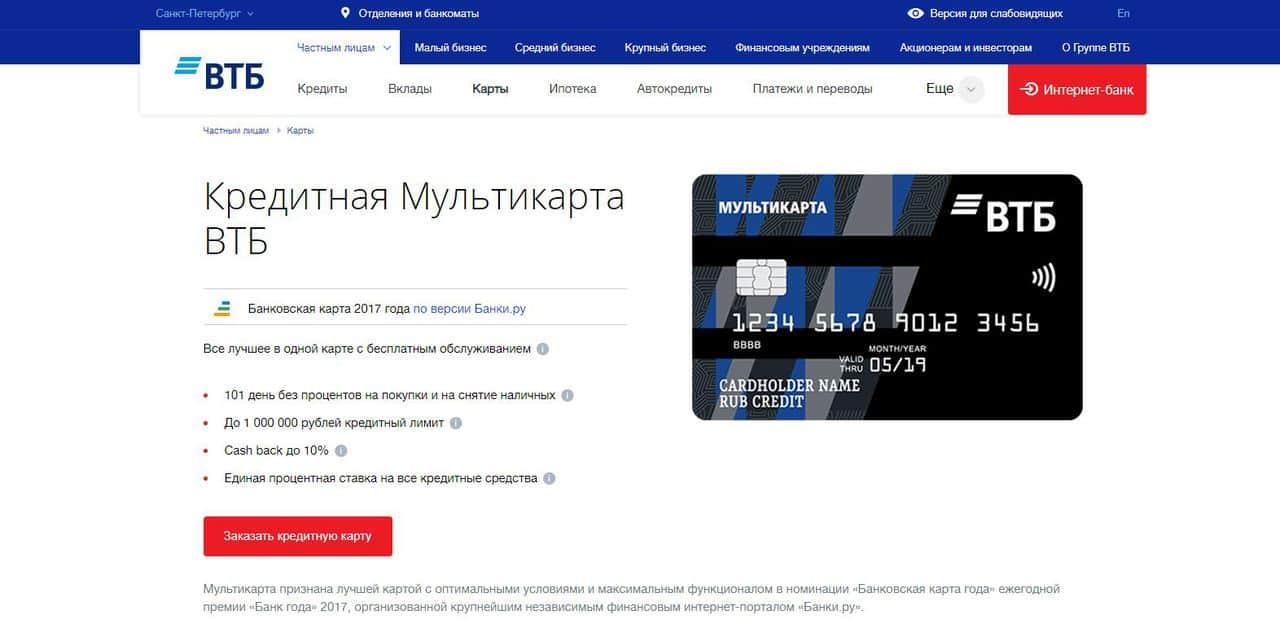Как снимать наличные с кредитной карты? Топ кредитных карт для снятия наличных - Банк ВТБ - фото