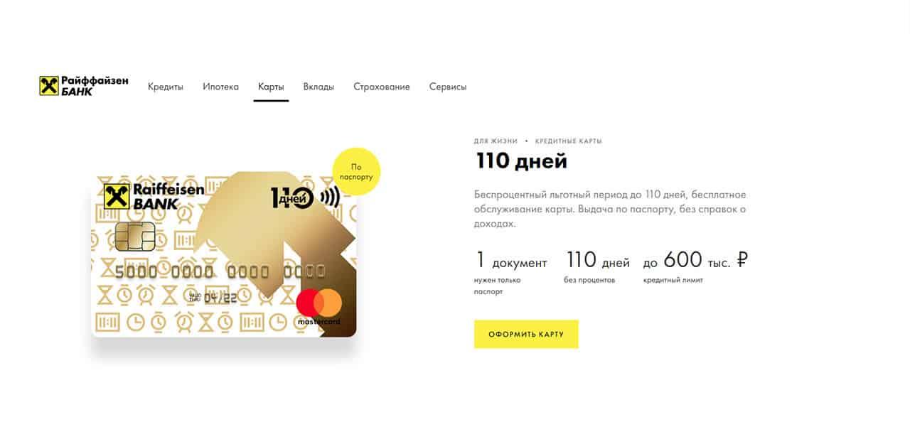 Как снимать наличные с кредитной карты? Топ кредитных карт для снятия наличных - Райффайзенбанк - фото