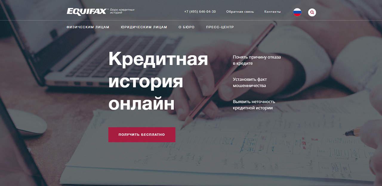 Как узнать свою кредитную историю самостоятельно онлайн - Бюро кредитных историй Эквифакс - фото