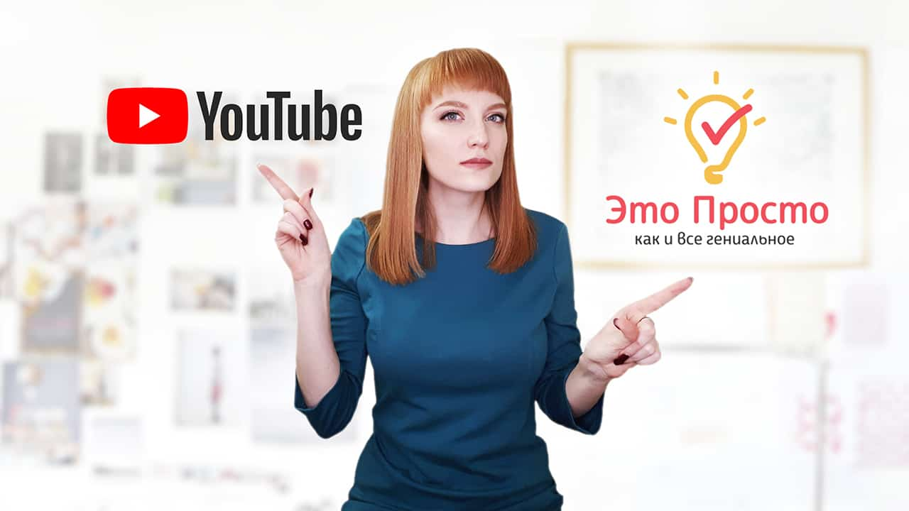 Youtube канал Это Просто