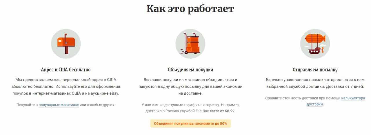 Pochtoy.com – доставка товаров из Америки