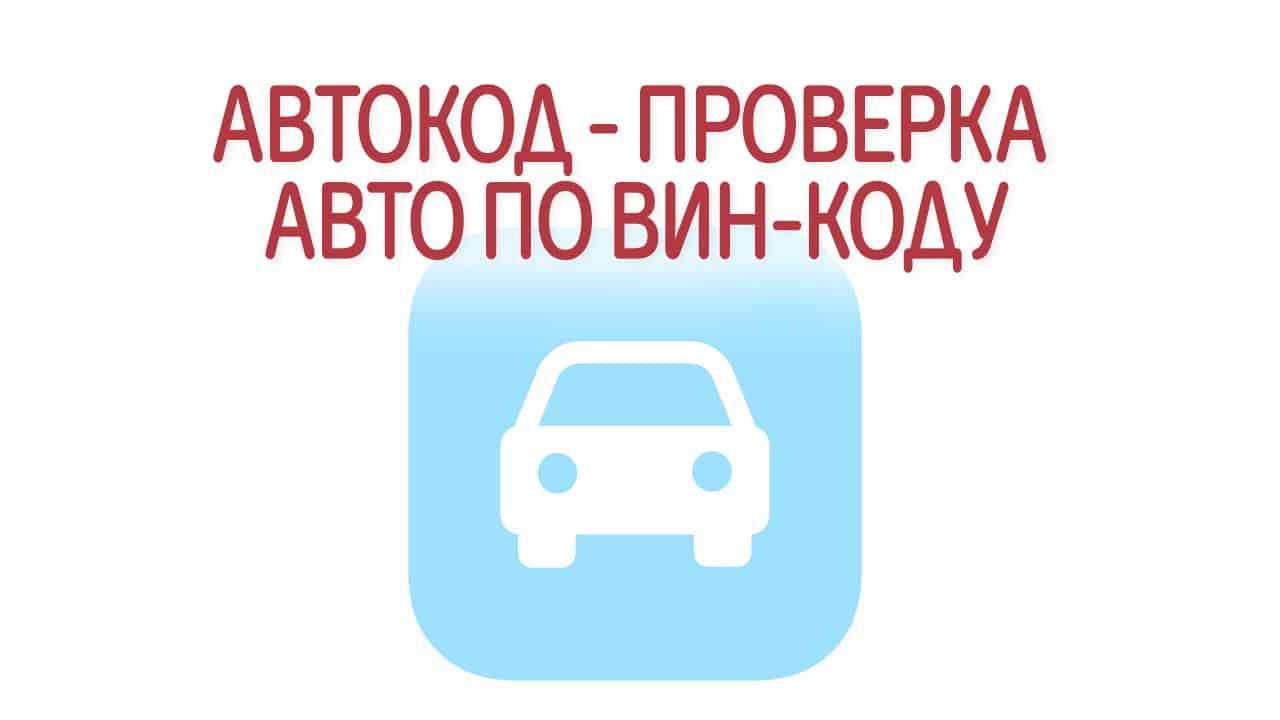 Автокод — проверка авто по вин-коду