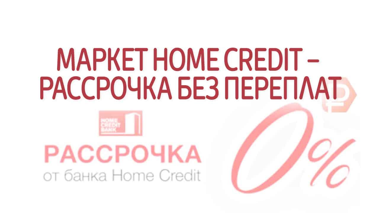 Кредит мебель омск