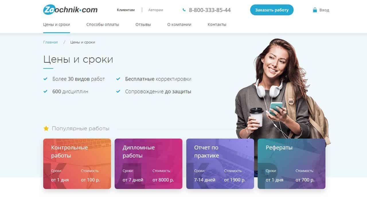 Обзор сервиса Zaochnik.com по написанию курсовых и дипломных работ на заказ