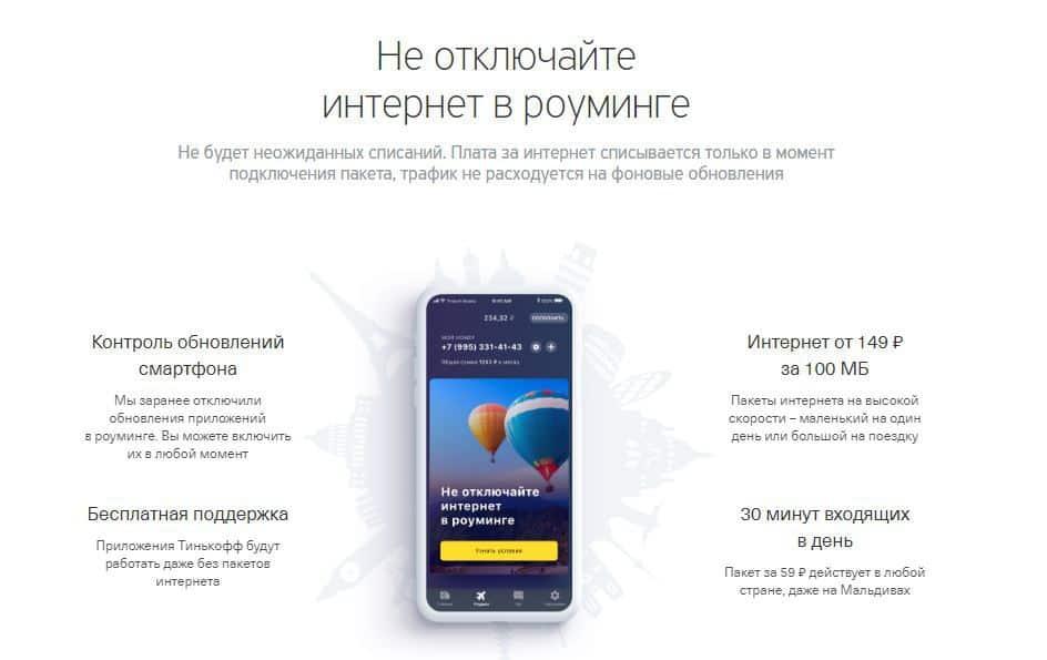 Обзор сотового оператора Tinkoff Mobile (Тинькофф Мобайл)