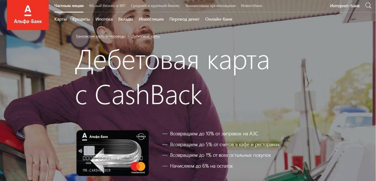 Рейтинг лучших дебетовых карт с кэшбэком и процентом на остаток - Дебетовая карта Альфа-Банк CashBack с кэшбэком и процентом на остаток - фото