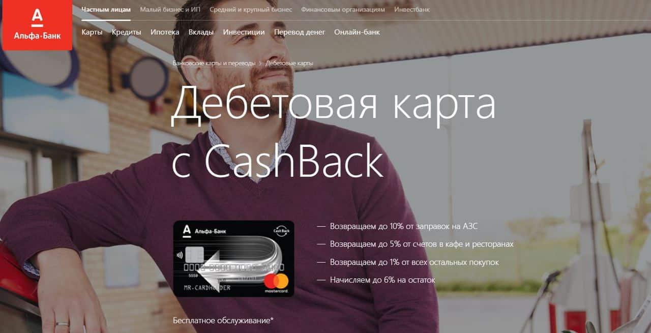 Рейтинг лучших дебетовых карт с процентами на остаток - Альфа банк CashBack - фото