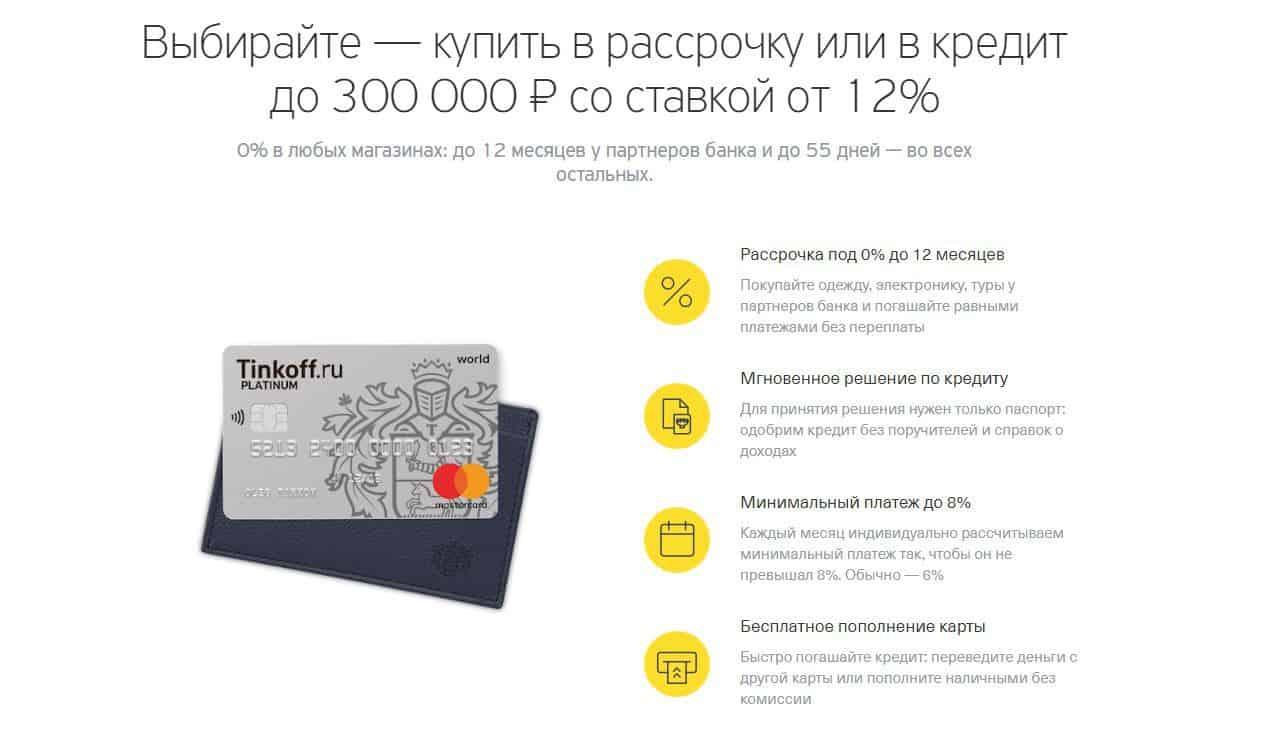 Рейтинг лучших кредитных карт с кэшбэком - Кредитная карта Tinkoff Platinum - кэшбэк до 30% - фото