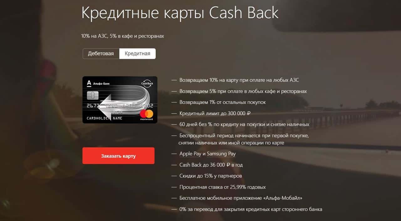 Рейтинг лучших кредитных карт с кэшбэком - Кредитная карта Альфа-Банк CashBack до 10% - фото