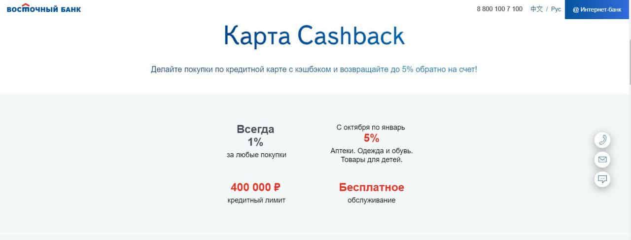 Рейтинг лучших кредитных карт с кэшбэком - Кредитная карта Восточный Банк - кэшбэк до 5% - фото